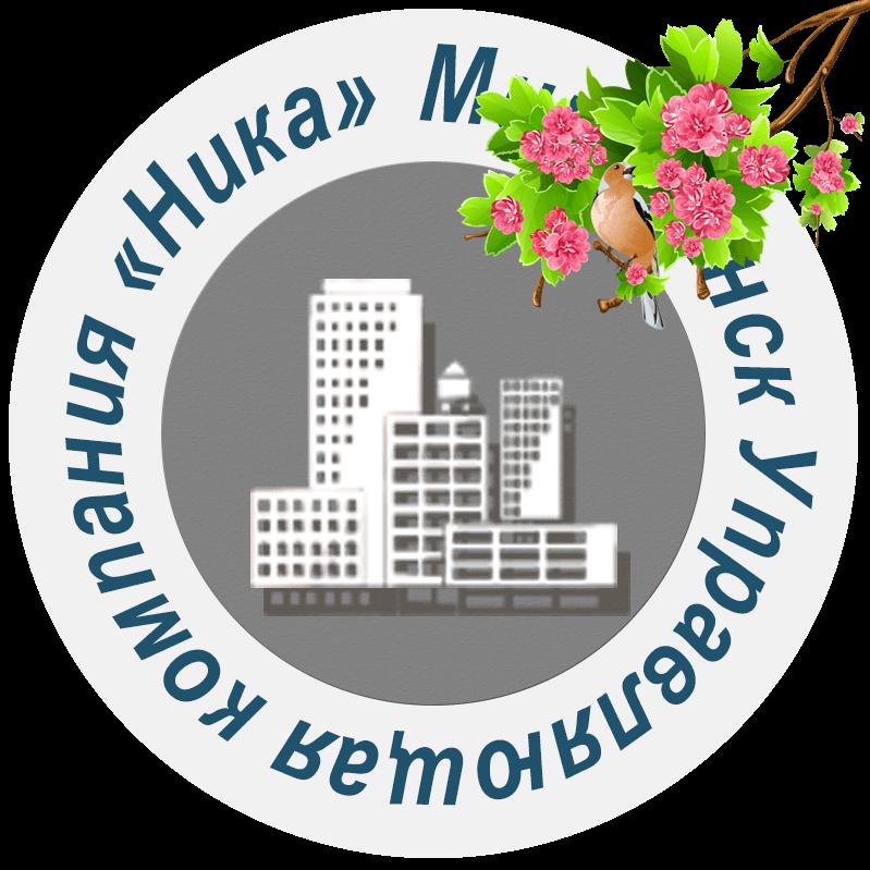 """Официальный сайт УК """"Ника"""", Минусинск"""